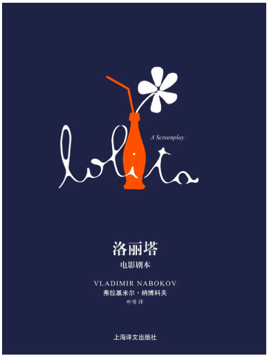 押沙龙:我在《洛丽塔》里没看到爱情,只看到一个杂种