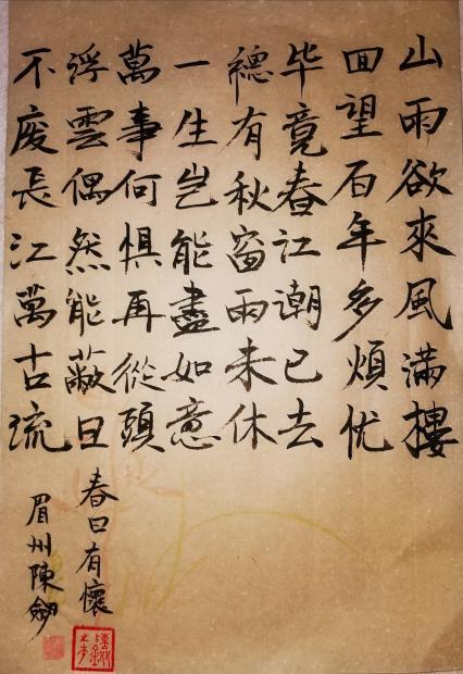 陈剑:庚子春读史有怀