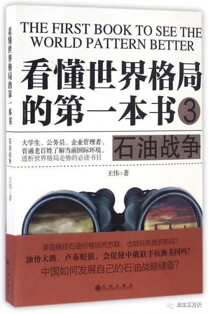 经济十年更迭记(二)暴跌的原油(下)