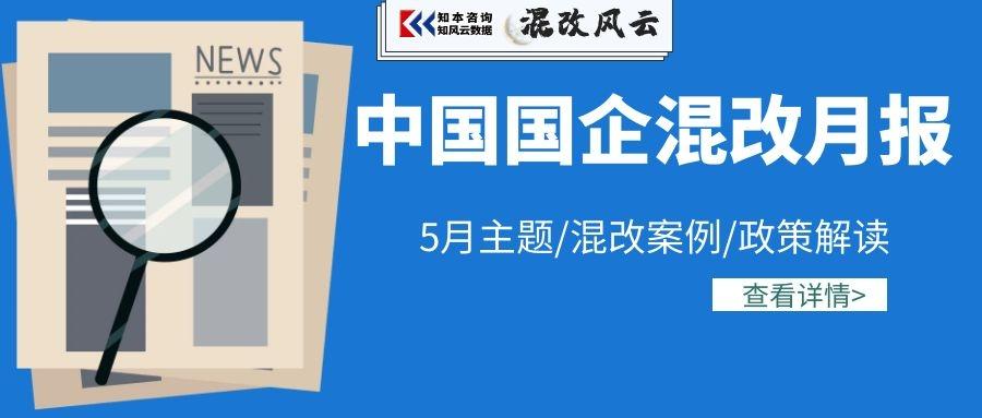 独家:2020中国国企混改5月报,专项改革行动解析