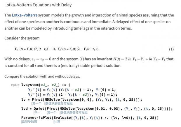 汪丁丁:温室效应的数学描述