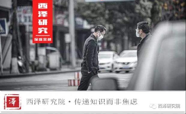 赵建:疫情冲击下的中国经济—理论框架、动态比较与全景扫描