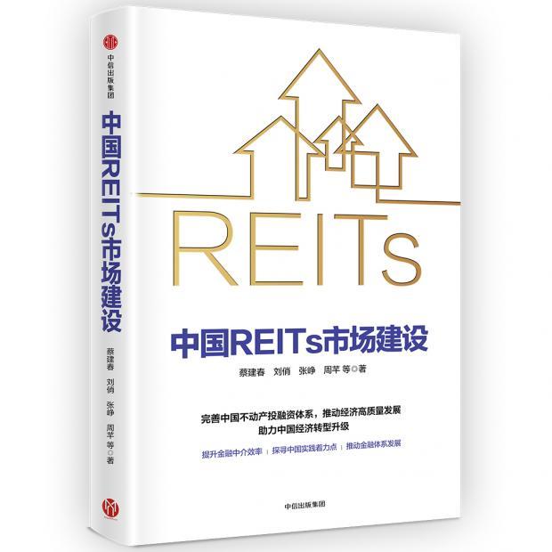 公募REITs激活万亿蓝海市场,读懂REITs从这份书单开始