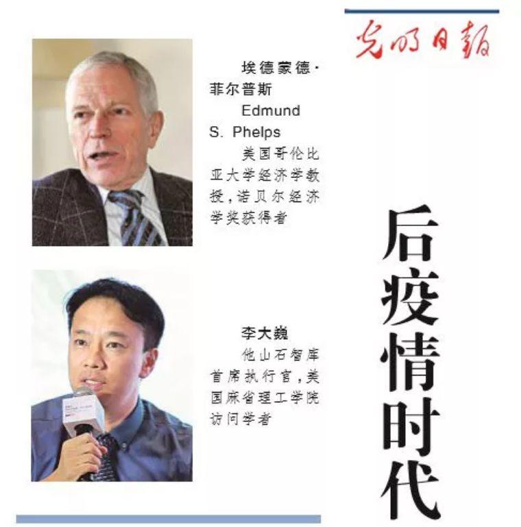 李大巍第42次对话诺奖得主,菲尔普斯:后疫情时代中国将从创新中获益