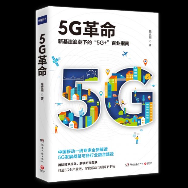 """""""小题大做""""的水煮5G:简评《5G革命》"""
