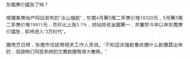 """房价涨""""慌""""了?揭秘中国房价冰山背后的数据黑洞!"""
