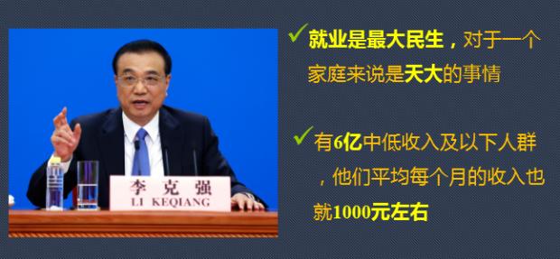 周健丨政府工作报告解读之: 为什么月收入1000元左右有6亿人?