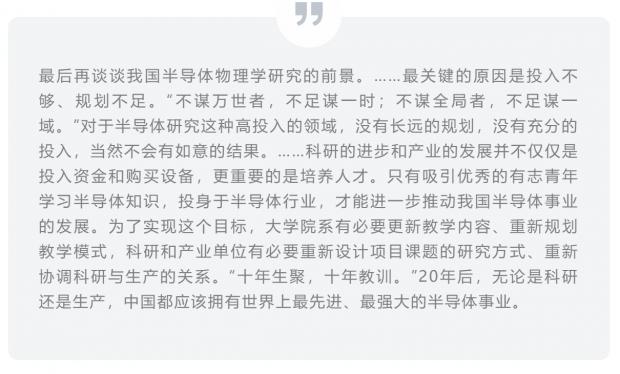 中国半导体科技和产业的未来