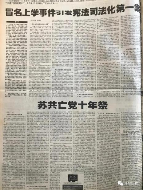 """郭国松:山东考生冒名顶替引发""""宪法司法化""""第一案"""