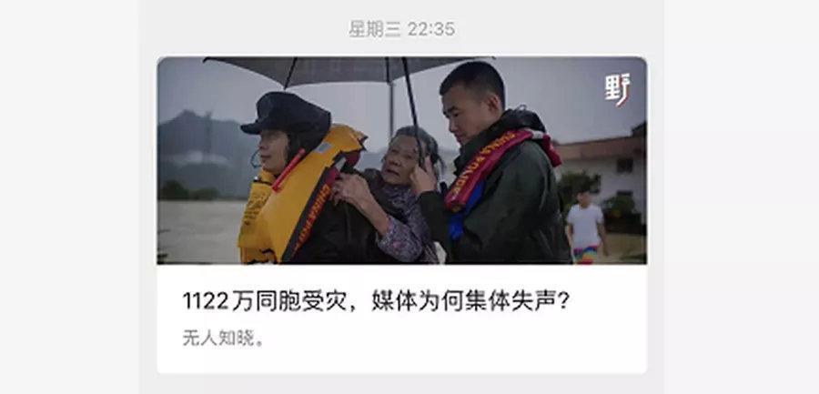 """关于洪水的报道少了吗?为什么有人说""""媒体失声""""?"""