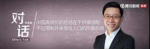 陆铭: 中国的高房价不是因为泡沫过大