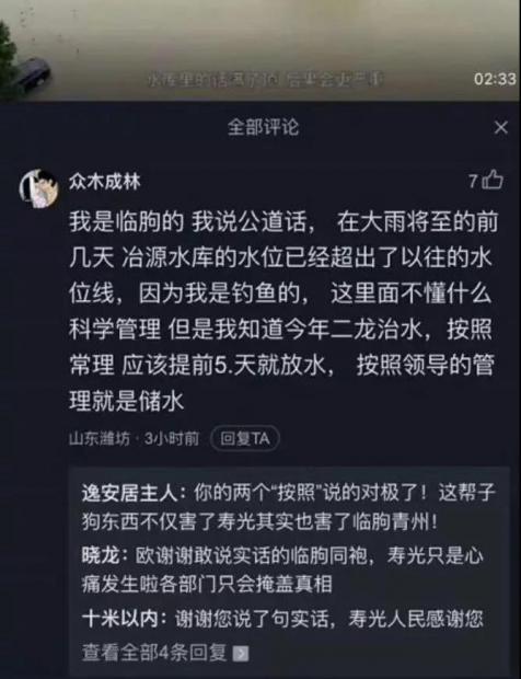赵建:从寿光水患看地方政府治理与山东经济困局