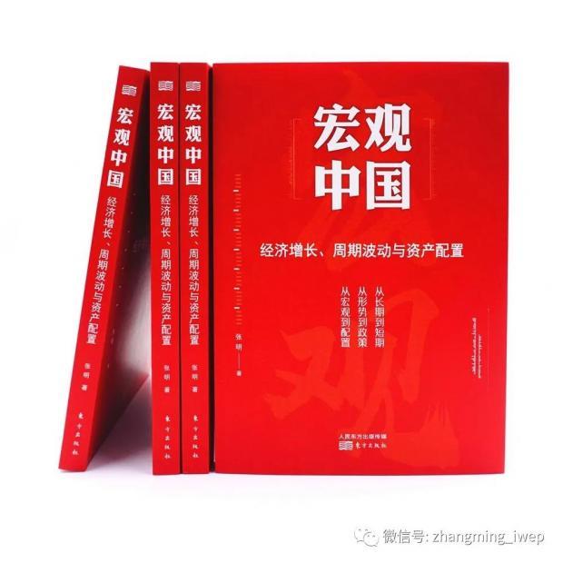 张明新书《宏观中国:经济增长、周期波动与资产配置》出版
