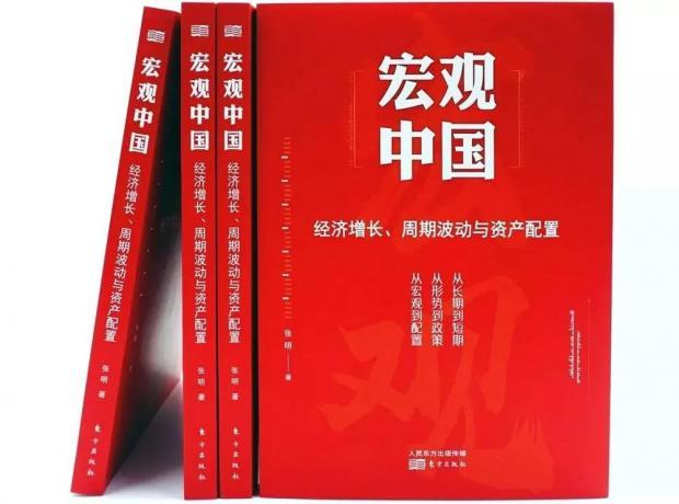 管清友《宏观中国》书评:宏观经济学的贫困和凯恩斯以外的世界