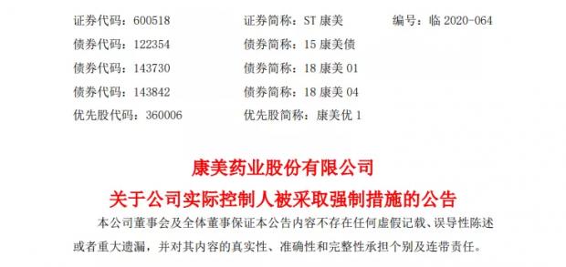 董市   康美造假实控人马兴田难逃刑责,被抓并采取强制措施