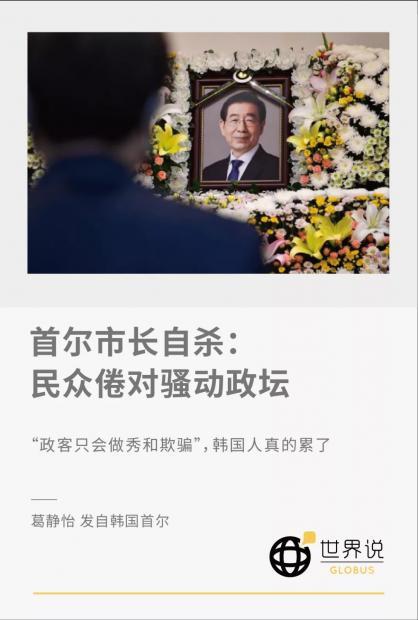 首尔市长自杀:民众倦对骚动政坛