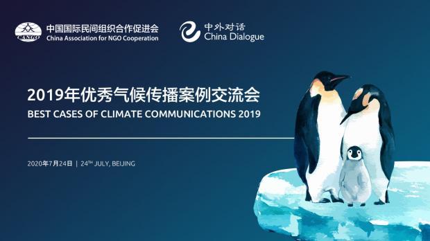 疫情后中国气候报道的使命