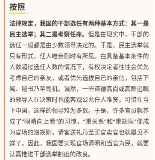 何家弘:诌议差额选举 | 第190期