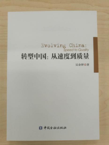 【新书驾到】 Evolving China: Speed to Quality