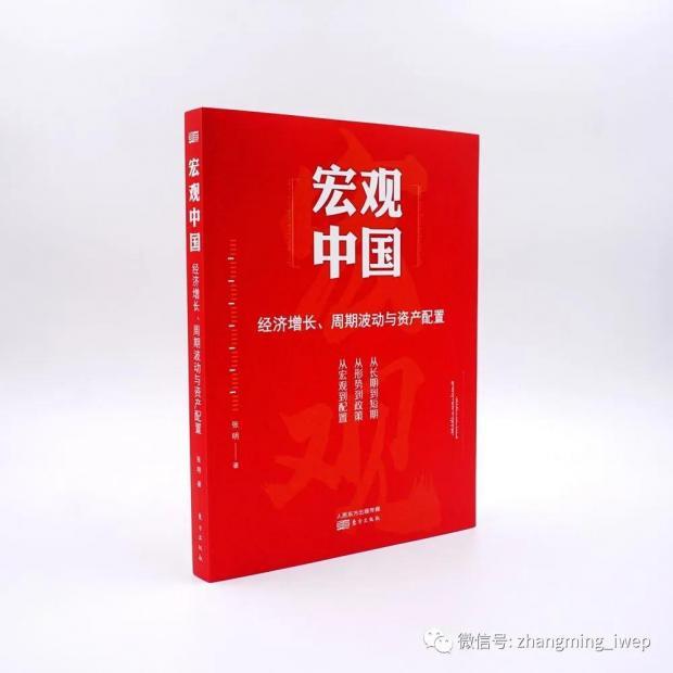 《宏观中国》书评:从结构性改革入手 谋求经济长期增长