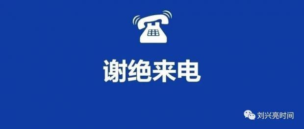 刘兴亮 | 商业短信电话,工信部欲一刀切断