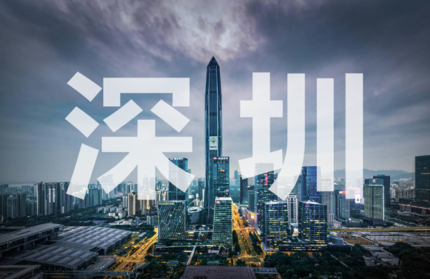 深圳密码:时代、势能和命运