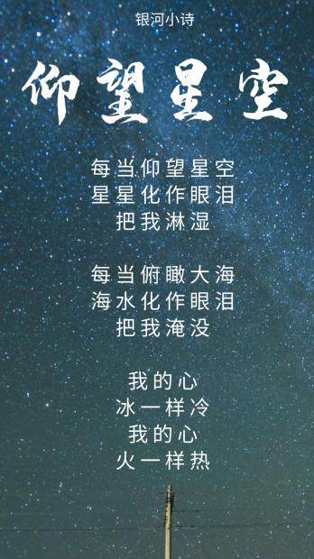 仰望星空•生之荒诞•浮生半日闲