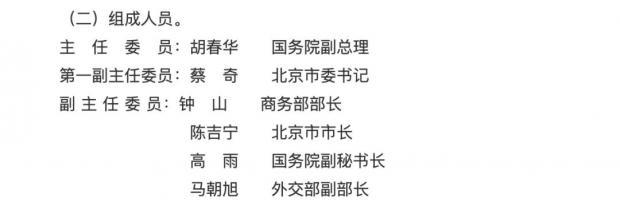 中央正在下一盘大棋:北京自贸区横空出世,释放出中国经济转向的重大信号