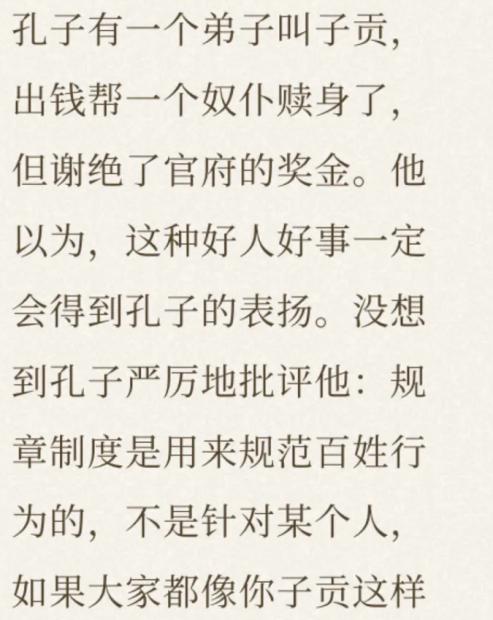 """博弈论经典故事 孔子批评子贡的""""好人好事"""""""