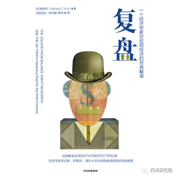 """赵建、邓宇:覆水难收——全球经济的""""日本化""""倾向及中国的应对之道"""