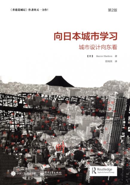 与美国城市相比,中国与日本的城市内在逻辑更相似