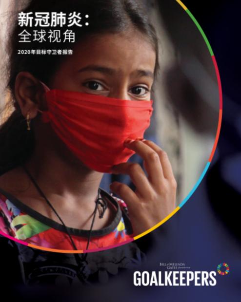 盖茨基金会最新报告:公平的疫苗接种更符合全球利益