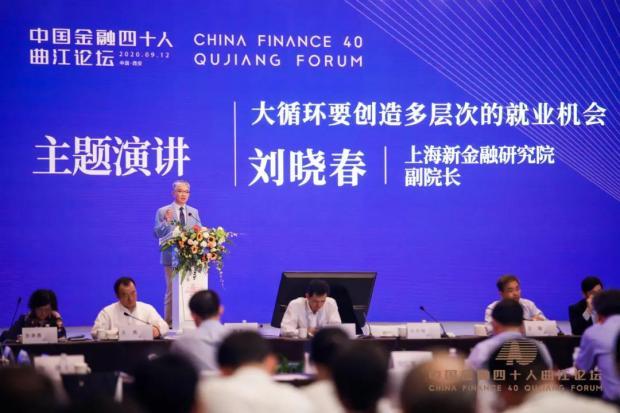 刘晓春:只关注就业数量是不够的,大循环要创造多层次就业机会