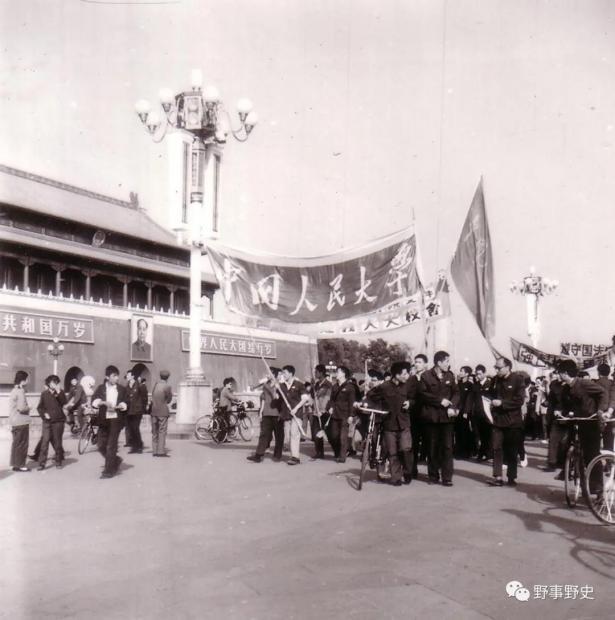 顾晓阳 | 70年代人民大学罢课亲历记
