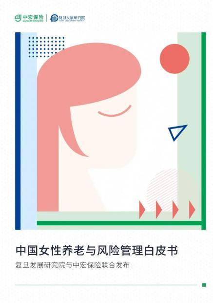 中宏保险与复旦发展研究院发布《中国女性养老与风险管理白皮书》