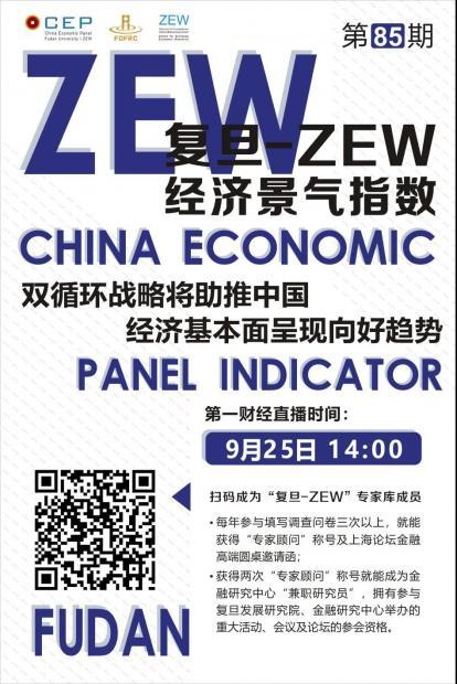 复旦-ZEW经济景气指数第85期发布:双循环战略将助推中国经济基本面呈现向好趋势