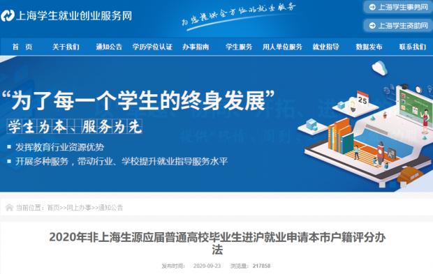 """一直在""""赶人""""的上海画风突变,广深慌了,北京还坐得住吗?"""