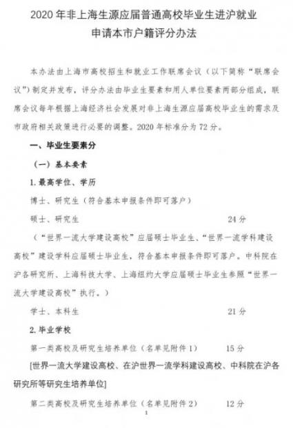 香帅短评   关于上海落户政策新政的几点思考