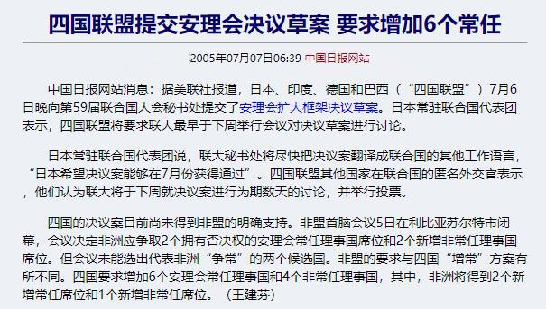 日本争当安理会常任理事国:最大障碍不是中国,而是美国