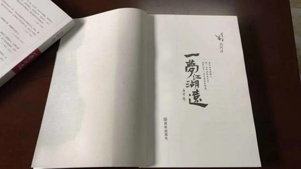 野夫 | 永忆江湖归一醉——《一梦江湖远》代序