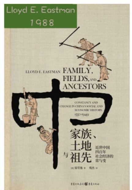 汪丁丁:晚近四百年中国社会变迁