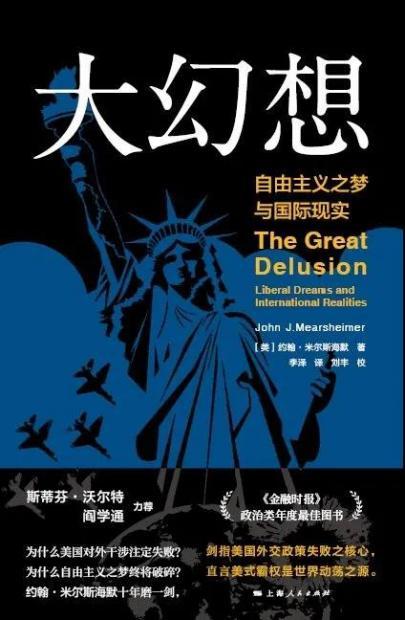 徐瑾 中美关系:美国自由主义为何遭遇挫折