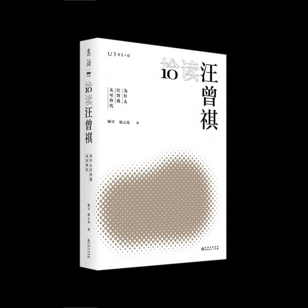 """这本小书,锁定在了""""汪曾祺写高邮"""""""