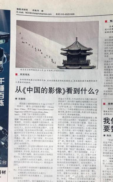 从《中国的影像》我们看到了什么?