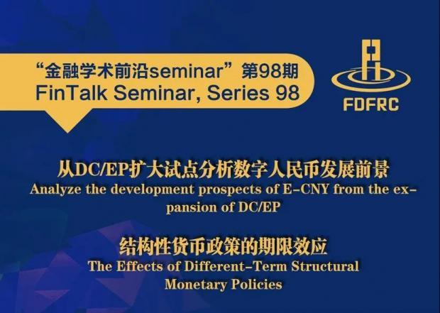 金融学术前沿:从央行数字货币扩大试点看数字人民币发展前景