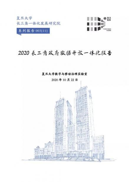复旦智库报告《长三角政府数据开放一体化报告》正式发布