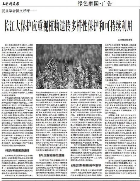 复旦学者撰文呼吁:长江大保护应重视 植物遗传多样性保护和可持续利用
