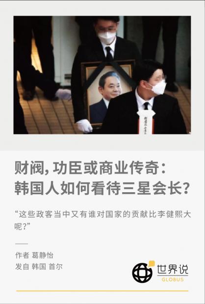 财阀,功臣或商业传奇:韩国人如何看待三星会长?