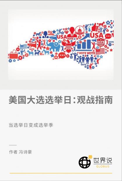 美国大选选举日:观战指南