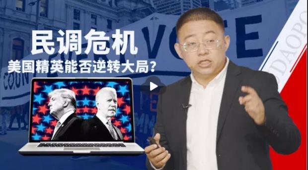 沈逸:民调危机后,美国精英能否逆转大局?